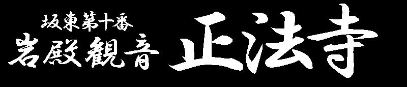 岩殿観音正法寺|公式ホームページ